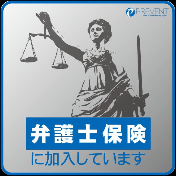弁護士保険ステッカー