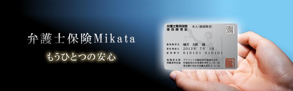 弁護士保険ミカタ 保険証